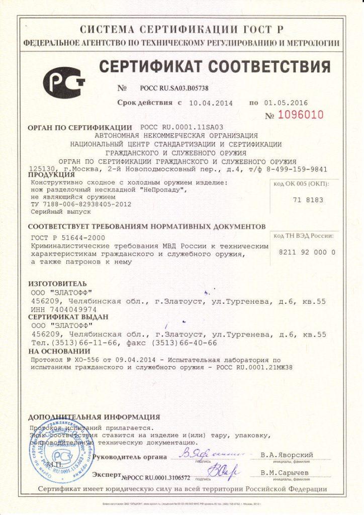 Сертификат на нож