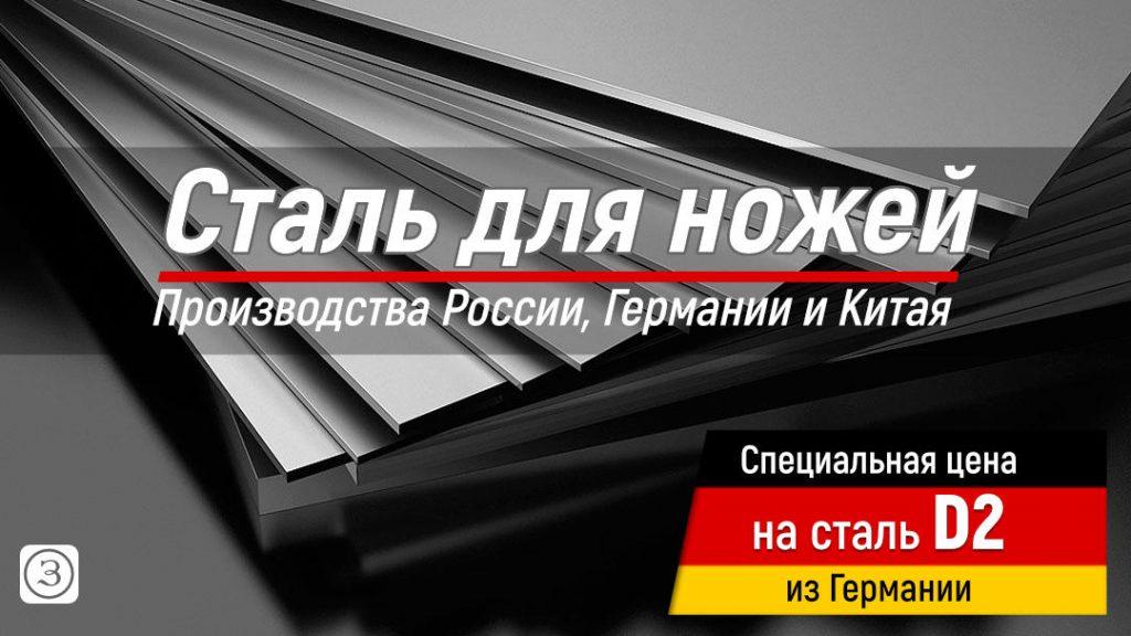 Сталь (металл) для ножей. В пластинах, поковках и листах. Из Германии, России и Китая.