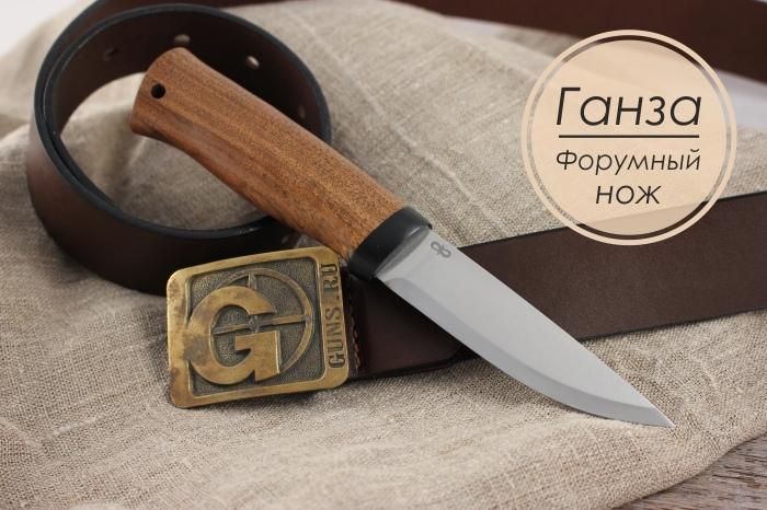 Форумный нож Ганза